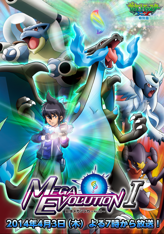 locandina_anime_XY_special_la megaevoluzione_più_forte_pokemontimes-it