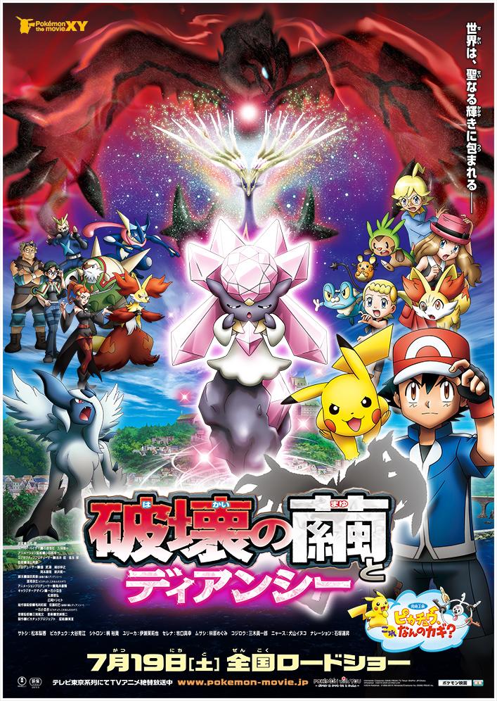 locandina_giapponese_il_bozzolo_della_distruzione_e_diancie_pokemontimes-it