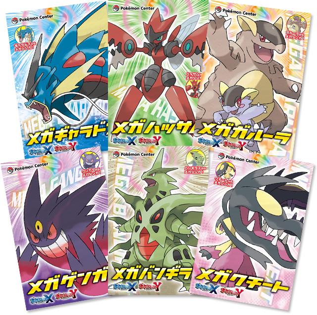 Distribuzione_Mega_Pokemon_pokemon_center_pokemontimes-it