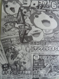 corocoro_ichiban_maggio_pokemon_fan_newspaper_pokemontimes-it