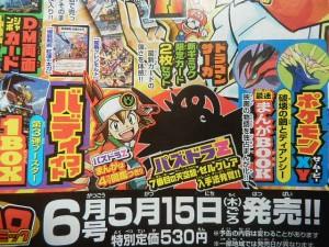 corocoro_maggio_manga_diancie_e_il_bozzolo_della_distruzione_pokemontimes-it
