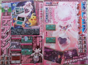 distribuzione_diancie_corocoro_pokemontimes-it.jpg