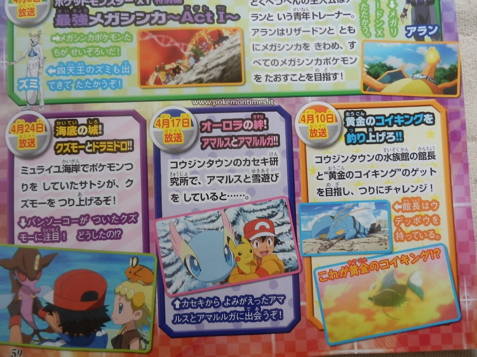 rivista_terebi_kun_anticipazioni_anime_Pokemon_XY_pokemontimes-it