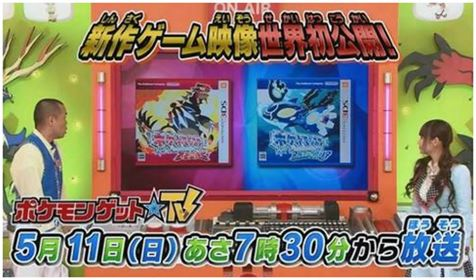 Pokemon_Get_TV_Pokemon_Rubino_Omega_e_Zaffiro_Alpha_pokemontimes-it