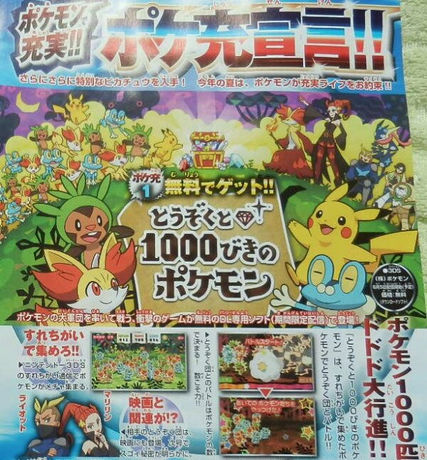 Scan_CoroCoro_La_bada_dei_ladri_e_1000_Pokemon_pokemontimes-it