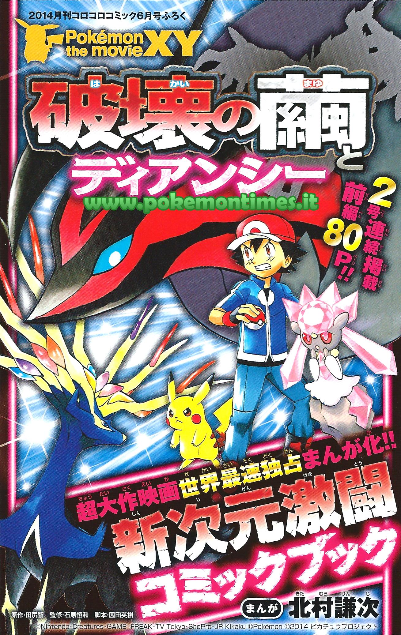 copertina_manga_diancie_e_il_bozzolo_della_distruzione_pokemontimes-it
