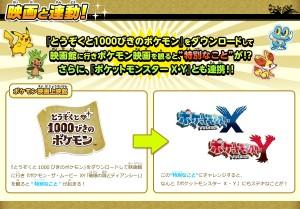 i_ladri_e_i_1000_pokemon_evento_Pokemon_X-e-Y_pokemontimes-it