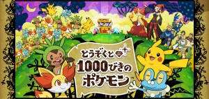 i_ladri_e_i_1000_pokemon_illustrazione_pokemontimes-it