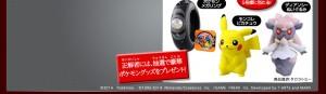 Gadget_Diancie_e_il_bozzolo_della_distruzione_pokemontimes-it