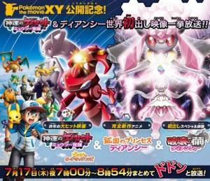 Locandina_programmazione_Film_Pokémon_Tv_Tokyo_pokemontimes-it