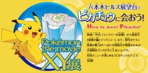 Piacere_di_incontrarti_Pikachu_pokemontimes-it