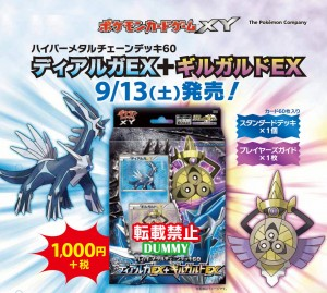hyper_metal_chain_deck_dialga-ex_aegislash-ex_phantom_gate_set_gcc_pokemontimes-it