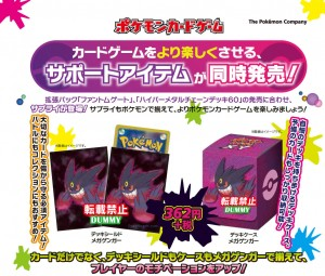 megagengar_sleeves_porta_mazzo_phantom_gate_set_gcc_pokemontimes-it