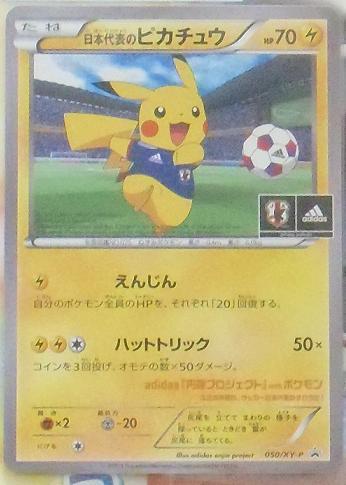 pikachu_della_nazionale_giapponese_carta_promo_gcc_pokemontimes-it