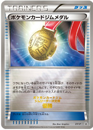 pokemon_card_gym_medal_promo_gcc_pokemontimes-it