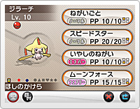 Jirachi_Shiny_Evento_pokemontimes-it