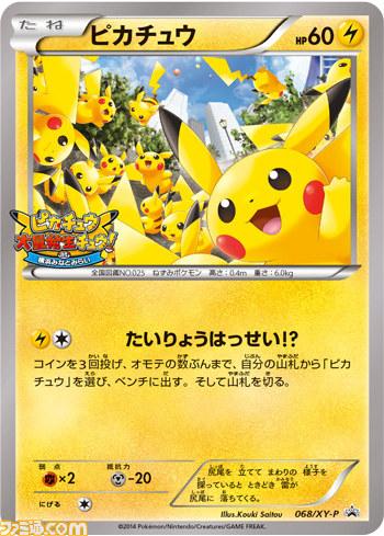 Pikachu_promo_pokemontimes-it