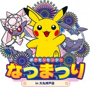 Pokemon_Center_Summer_Vacation_Festival_pokemontimes-it