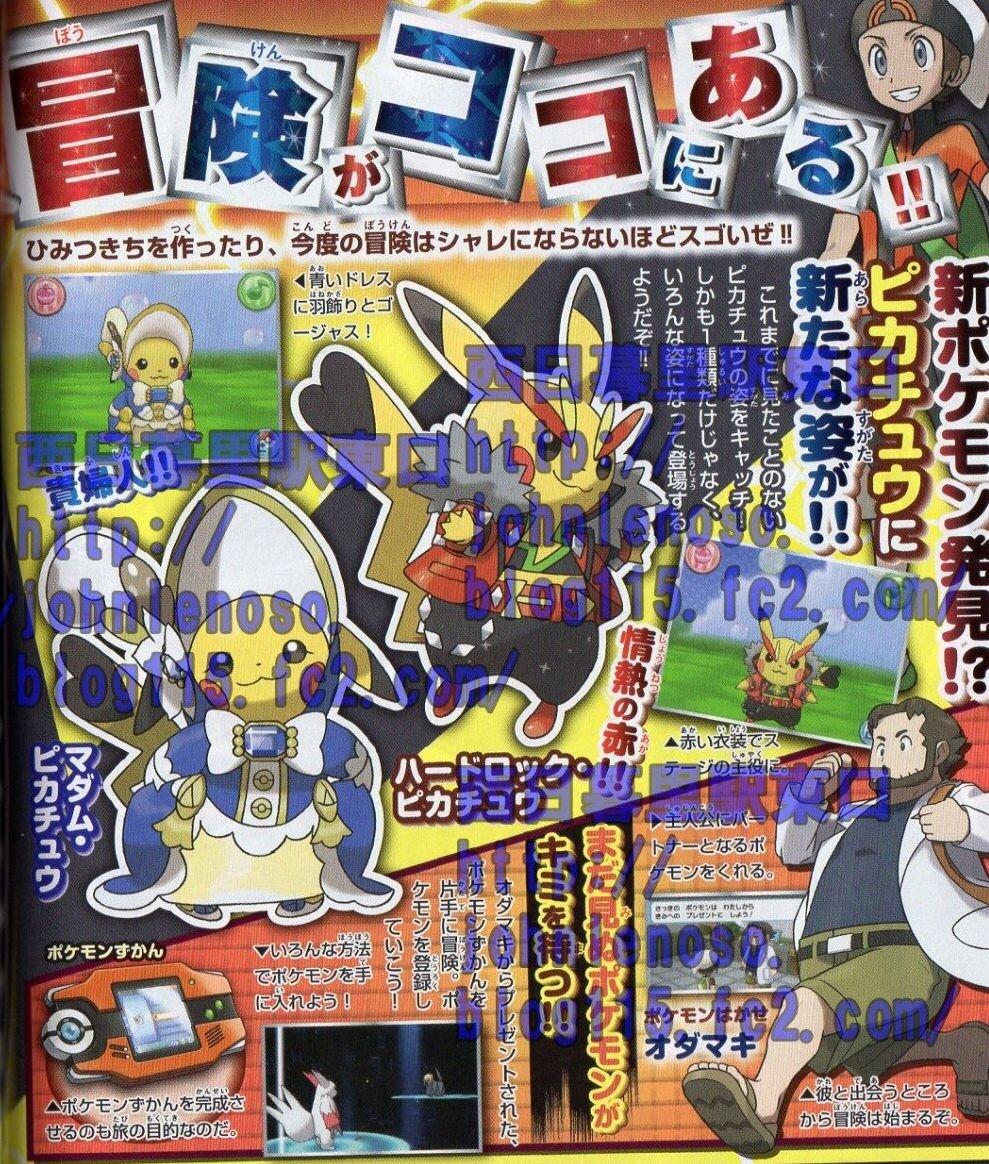 Vestiti_Pikachu_e_Prof_Birch_Pokemon_Rubino_Omega_e_Zaffiro_Alpha
