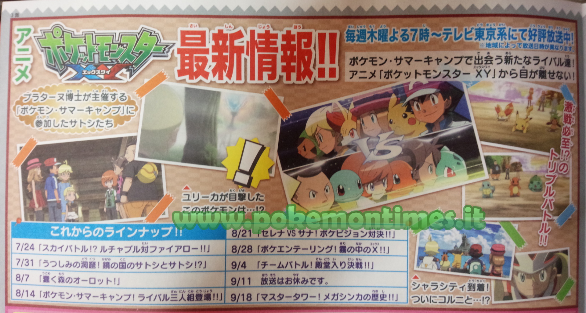 anticipazioni_episodio_torre_maestra_pokemon_serie_xy_pokemontimes-it