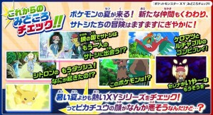 anticipazioni_pokemon_XY_treventant_episodi_grotta_dei_riflessi_pokemontimes-it