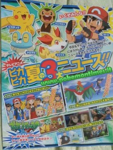 lotta_aerea_campo_estivo_serie_xy_pokemon_summer_guide_pokemontimes-it