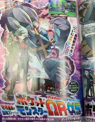 mega_metagross_corocoro_coro_pokemontimes-it