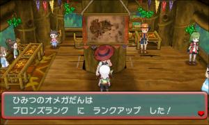 super_base_segreta_rubino_omega_zaffiro_alpha_screen_jp_14_pokemontimes-it
