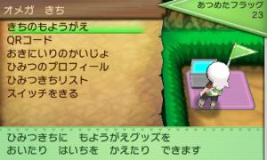 super_base_segreta_rubino_omega_zaffiro_alpha_screen_jp_3_pokemontimes-it