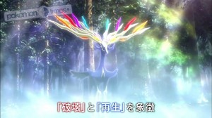 trailer_film_17_xerneas_pokemontimes-it.jpg