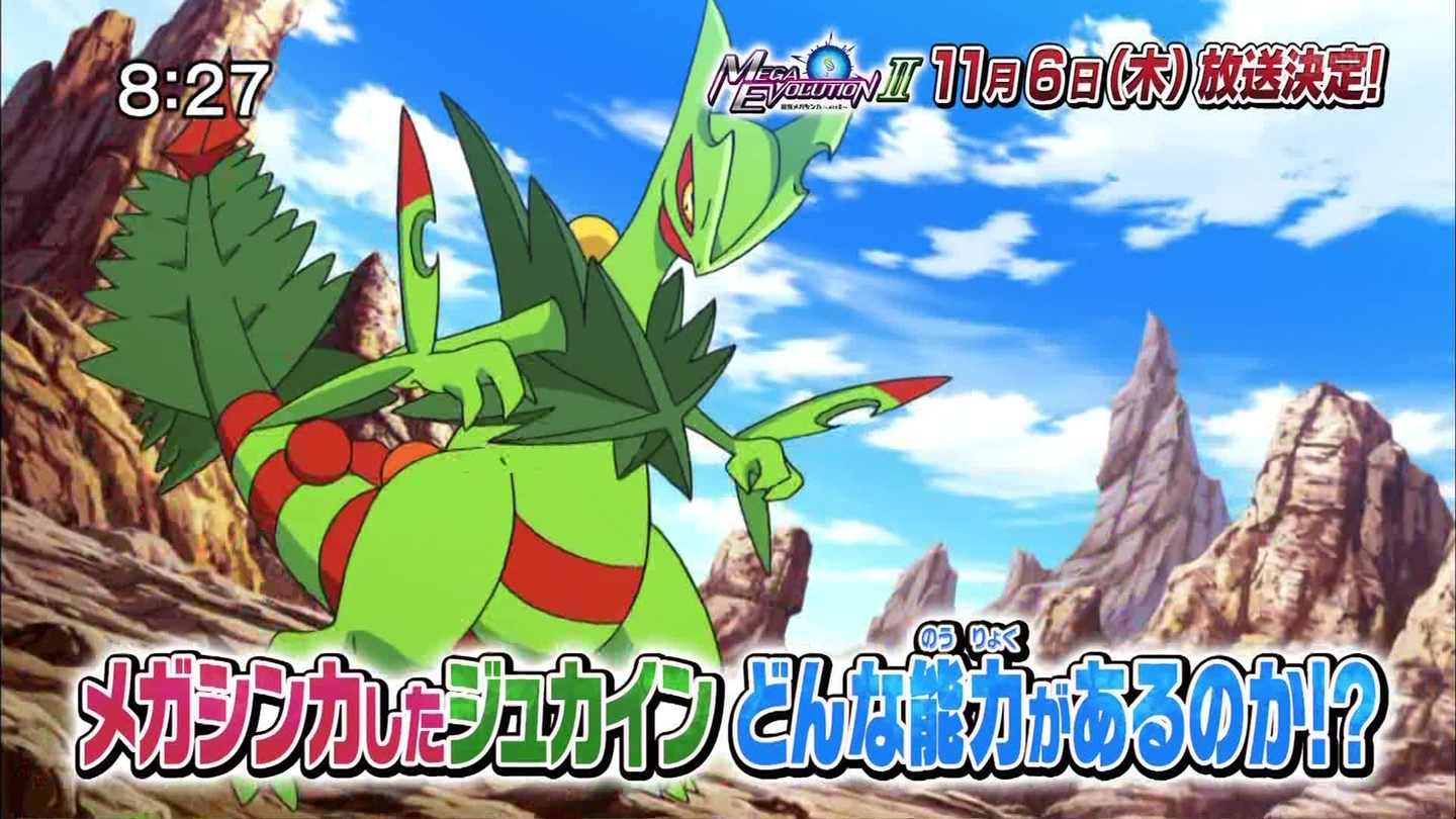 MegaSceptile_Pokemon_Serie_XY_pokemontimes-it