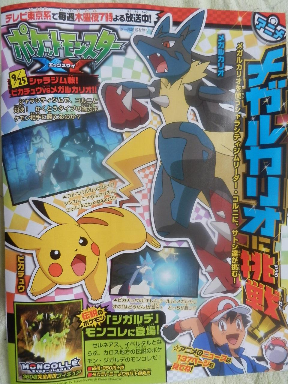 Pikachu_contro_MegaLucario_lotta_contro_Ornella_Palestra_di_Yantaropoli_pokemontimes-it
