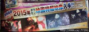 archeogroudon_e_archeokyogre_film_pokémon_corocoro_scan_pokemontimes