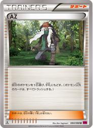 az_gcc_phantom_gate_pokemontimes-it