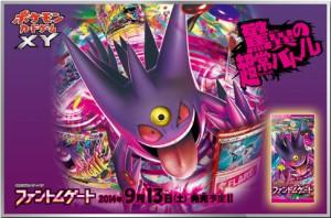 banner_gcc_phantom_gate_manectric_team_flare_pokemontimes-it