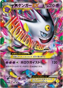 carta_promo_megagengar-ex_shiny_phantom_gate_pokemontimes-it