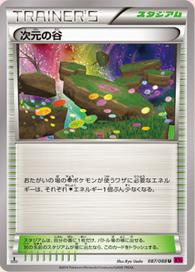 dimensional_valley_gcc_phantom_gate_pokemontimes-it
