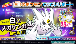 distribuzione_Gengar_shiny_cromatico_Tretta_Megacerchio_pokemontimes-it