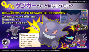 distribuzione_Gengar_shiny_pokemontimes-it
