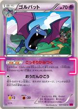 golbat_gcc_phantom_gate_pokemontimes-it