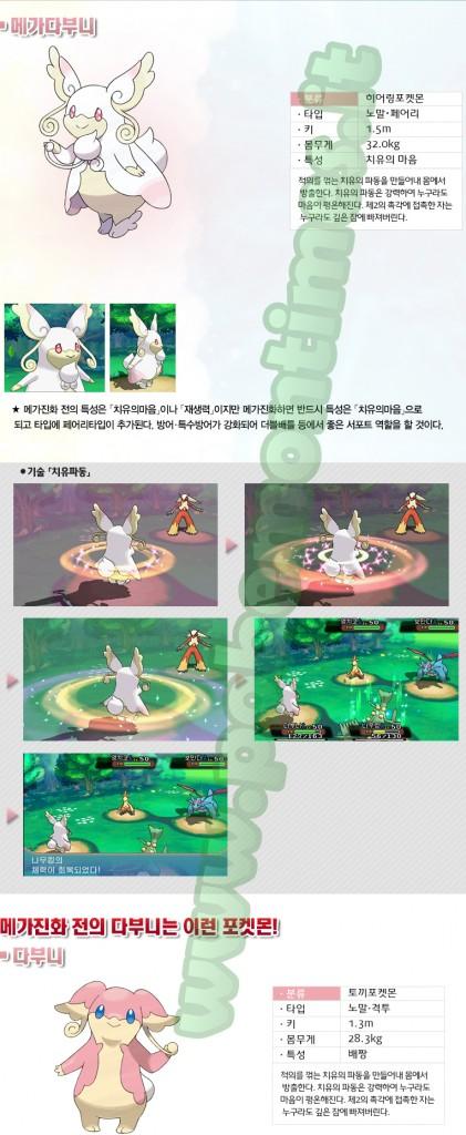 megaaudino_pagina_sito_coreano_pokemontimes-it