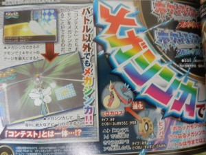 megaevoluzione_nelle_gare_pokemon_corocoro_pokemontimes-it
