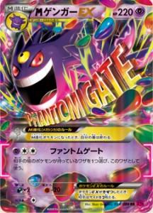 megagengar_ex_gcc_phantom_gate_pokemontimes-it