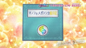 megasceptile_mega_evolution_corner_pokemon_xy_series_screen01_pokemontimes-it