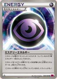 mystery_energy_gcc_phantom_gate_pokemontimes-it