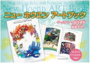 New_Hoenn_artbook_pokemontimes-it