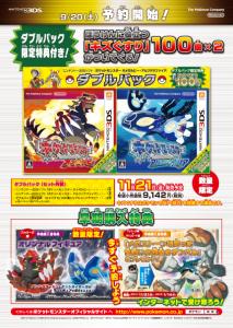 Limited_edition_Rubino_Omega_Zaffiro_Alpha_pokemon_center_pokemontimes-it