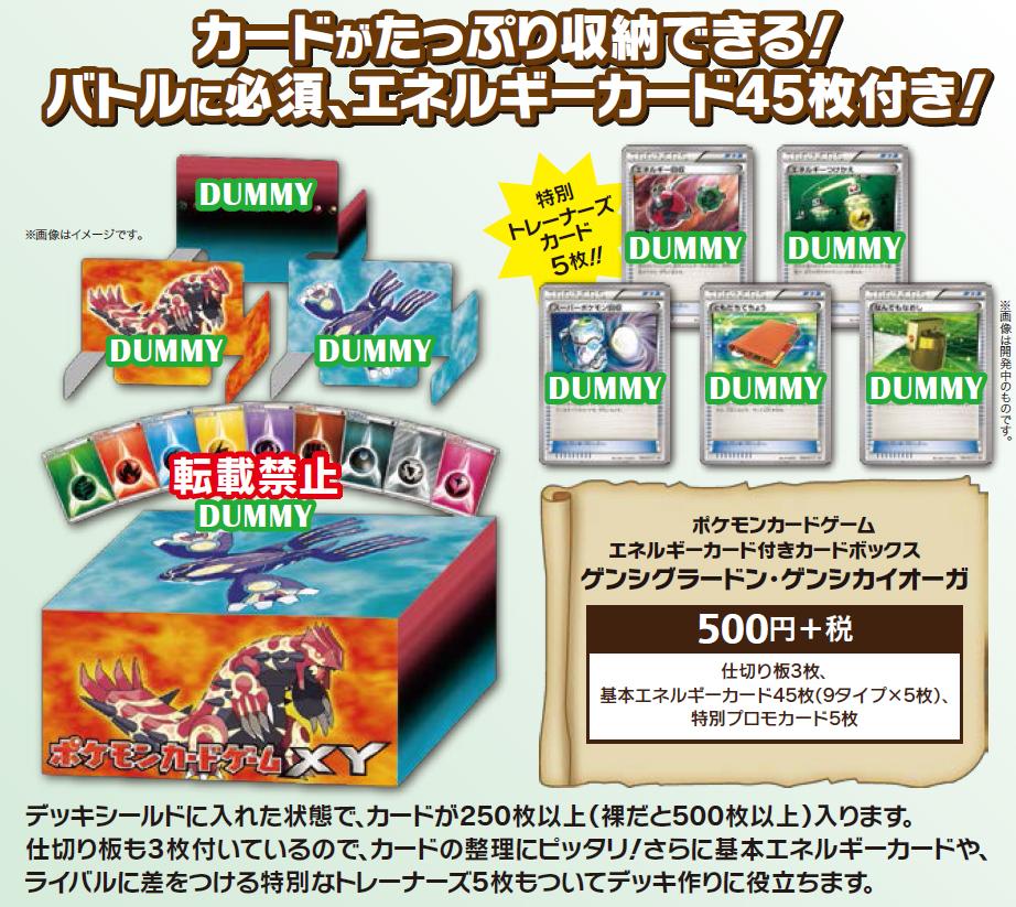Primal_Energy_Box_ArcheoGroudon_ArcheoKyogre_pokemontimes-it