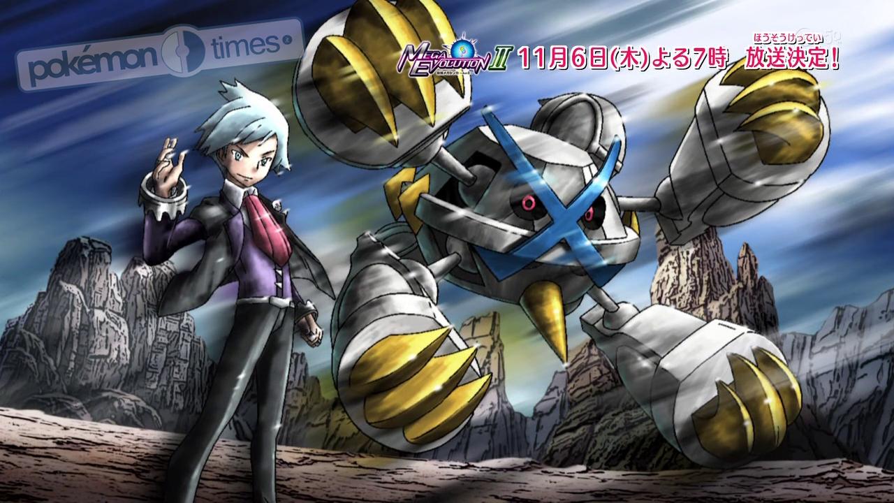 angolo_della_megaevoluzione_megametagross_screen07_illustrazione_pokemontimes-it