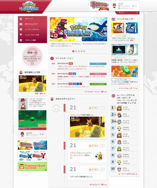anteprima_global_link_rubino_omega_zaffiro_alpha_pokemontimes-it